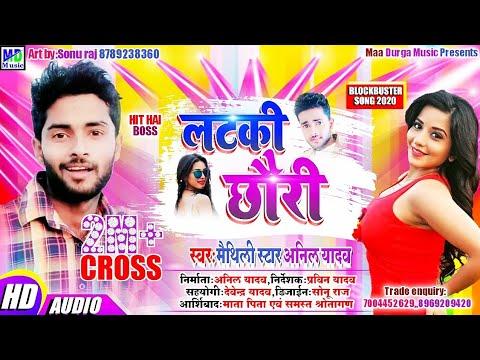 Anil Yadav Ka Maithili Romantic D. J Song लटकी छौरी 2019