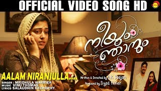 Aalam Niranjulla Official Video Song HD | Neeyum Njaanum | Mridula Varier | Vinu Thomas