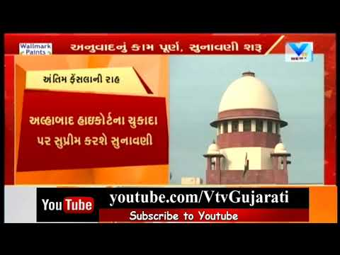 SC Start hearing on Ayodhya Ram Temple from Wednesday.    | Vtv News