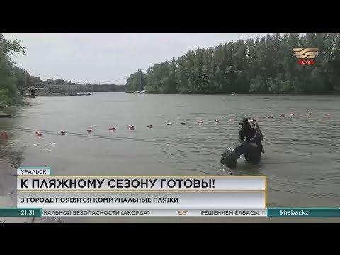 В Уральске появятся коммунальные пляжи