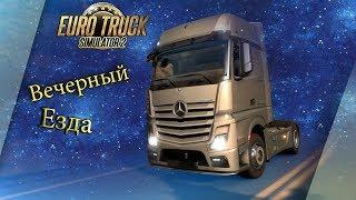 Вечерний Езда Euro Truck Simulator 2 (СТРИМ!!)