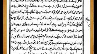 KoenigLurchi widerlegt - Die Shahada der Ahmadiyya - Islam Ahmadiyya