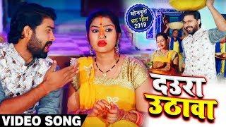 Lado Madheshiya  Khushboo Raj - Daura Uthawa - Chhath Songs.mp3
