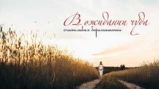 Видео-версия фотосессии беременности | Свадебный и семейный фотограф в Киеве - Илья Кватюра
