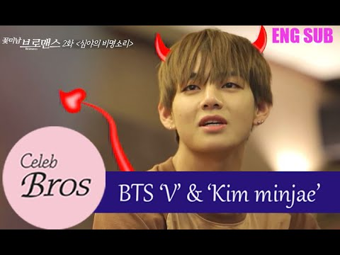 "V(BTS) & Minjae, Celeb Bros S1 EP2  ""Screaming sound in the middle of the night"""
