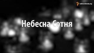 Небесна Сотня  #Євромайдан