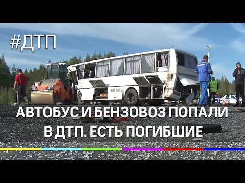 Пассажиры погибли после столкновения автобуса с бензовозом под Златоустом