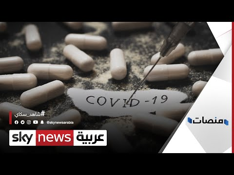 أبوظبي الأولى عالمياً في تسلم عقار للعلاج من كورونا | #منصات  - 18:56-2021 / 6 / 17