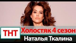 Наталья Ткалина  Холостяк 4 сезон на ТНТ
