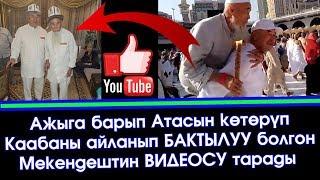 Видео: Мекке шаарында Атасын көтөрүп КААБАны айланган Мекендешибиз Замирбек Абылаев | Элдик Роликтер