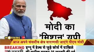Prime Minister Narendra Modi to visit Varanasi for mission U.P