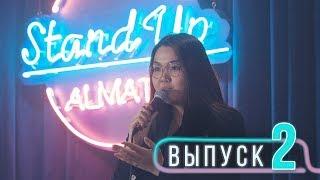 Salem Stand Up 2018 - Подборка ЛУЧШИХ ШУТОК, Выпуск №2