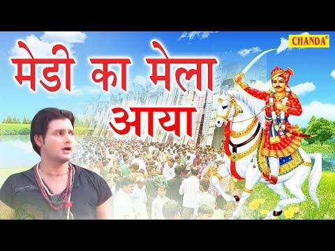 Goga Ji Superhit DJ Song | Medi Ka Mela Agaya | Vijay Verma | New Hit Bhajan 2017 | Sursatyam Music