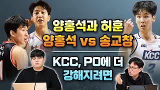 [KBL 루머 & 팩트 1부] 양홍석과 허훈, 양홍석 vs 송교창, KCC PO에 더 강해지려면.