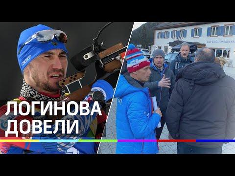 Биатлонист Логинов о завершении карьеры
