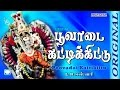 Download L.R.Eswari | பூவாடை கட்டிக்கிட்டு | Full Song | Poovadai | Original MP3 song and Music Video