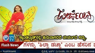JEERJIMBE   Trailer   New Kannada movie   Nairutya Tv