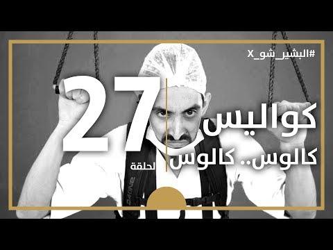 البشير شو اكس   الحلقة السابعة و العشرون كاملة   27   الكواليس كالوس كالوس