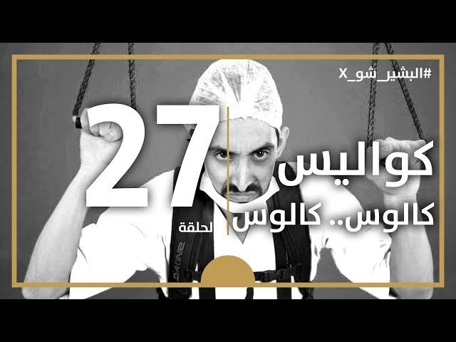 البشير شو اكس | الحلقة السابعة و العشرون كاملة | 27 | الكواليس كالوس كالوس