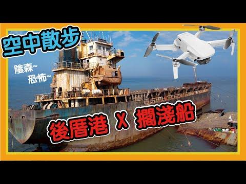 後厝港 X 擱淺船 空中散步 DJI Mavic Mini Aground Boat