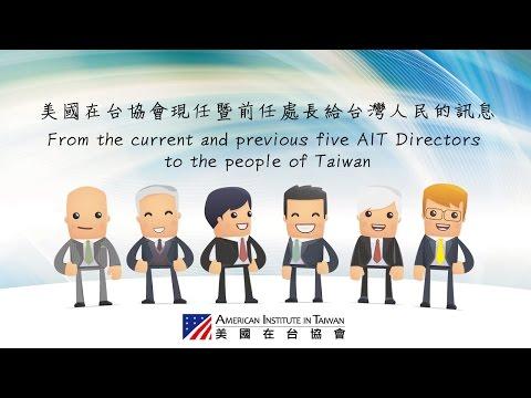 美國在台協會六位處長給台灣人民的訊息