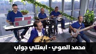 """الفنان محمد الصوي - اغنية """"ابعتلي جواب"""""""