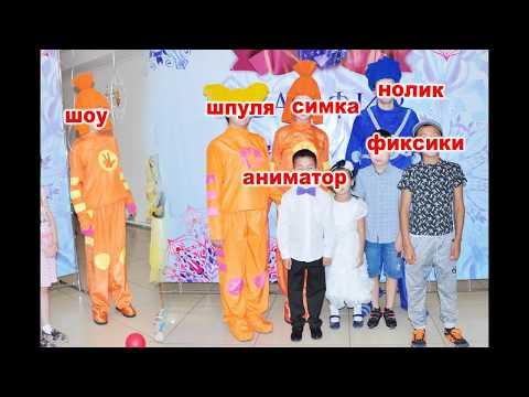 клоуны краснодар Апшеронск Гулькевичи Кореновск Крымск Курганинск Новокубанск Славянск-на-Кубани