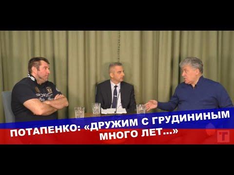 """Потапенко и Грудинин. Большое интервью каналу """"Главтема Народ"""", часть 1."""
