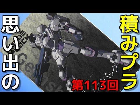 113 アトリエ彩 MODELOCK 04  M9 ガーンズバック  『フルメタル・パニック!』