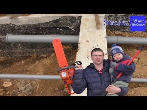 видео: Строим дом своими руками. Канализация в частном доме. Выбираем наклон для канализации.