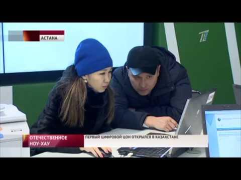 Казахстан рвет! Новые услуги для населения.