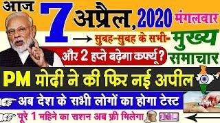 Today Breaking News ! आज 7 अप्रैल  2020 के मुख्य समाचार, PM Modi news, GST, sbi, petrol, gas, Jio, 7