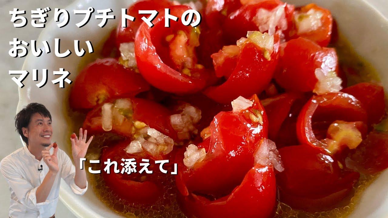 トマト マリネ レシピ 人気