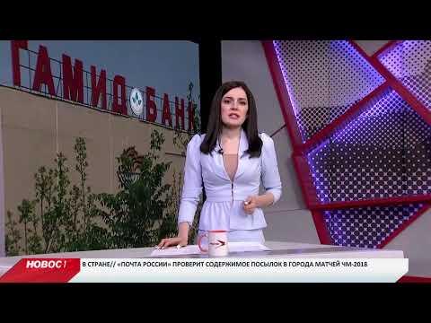 Северо-Осетинский «Гамид Банк» лишился лицензии
