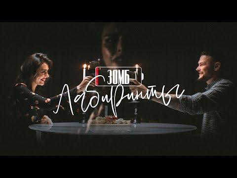 ЗОМБ - Лабиринты (Премьера клипа)