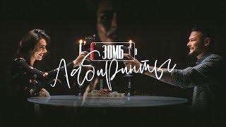 ЗОМБ - Лабиринты (Премьера клипа) смотреть онлайн в хорошем качестве бесплатно - VIDEOOO