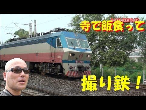 寺で飯食って撮り鉄!【四川省・広元】 Guangyuan Trainspotting point