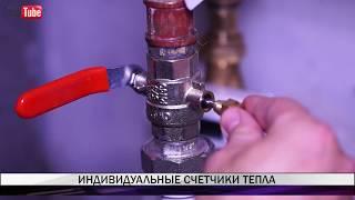 Тагильчане рассказали, что думают об установке индивидуальных приборов учета тепла