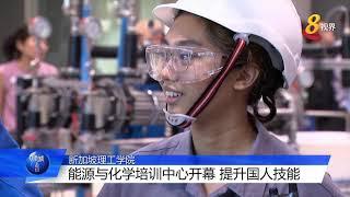 新加坡理工学院能源与化学培训中心开幕 提升国人技能
