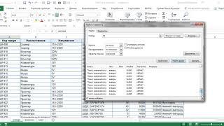поиск и замена данных на листах Excel