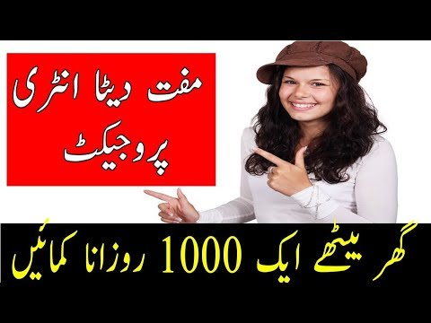 Online Data Entry Jobs |  Work from Home  | Earn Money Online Jobs