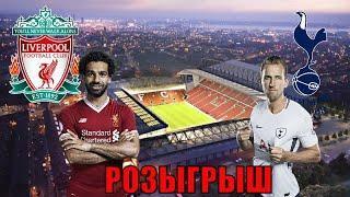 ливерпуль (2-1) Тоттенхэм Обзор матча 27/10/2019
