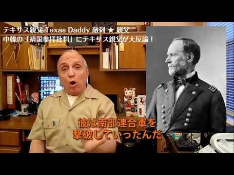字幕【テキサス親父】中韓の靖国批判にテキサス親父が大反論!