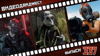 Видеодайджест от PlayGround.ru. Выпуск #337