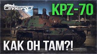 Обзор KPz-70/MBT-70: КАК ОН ТАМ?! | War Thunder