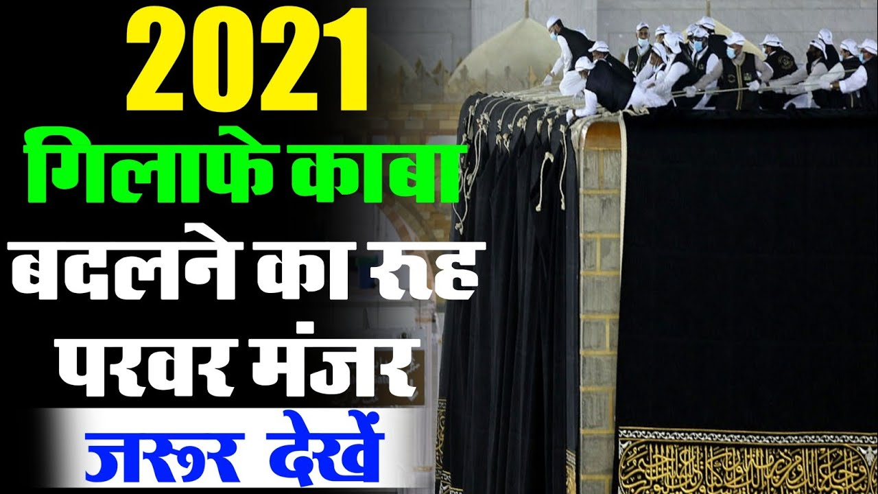 change of cover kaaba 2021 । gilafe kaba ke badalne ka rooh parwar manzar