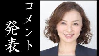 チャンネル登録お願いします! 景子さんもコメントを発表しました。 色...