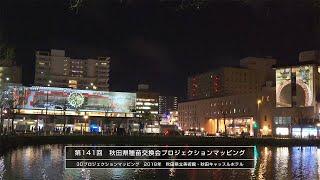 第141回秋田県種苗交換会プロジェクションマッピング(4K)