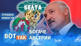Власти Беларуси врут о инвестициях / Лукавые новости