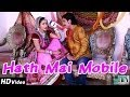 Download NEW Rajasthani  Songs 2014| Hath Main Mobile | Full  Song 2014 MP3 song and Music Video